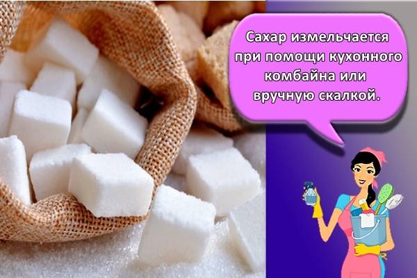 ахар измельчается при помощи кухонного комбайна или вручную скалкой.