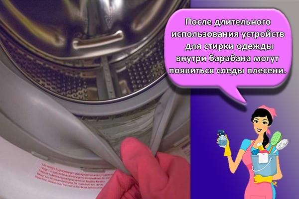 После длительного использования устройств для стирки одежды внутри барабана могут появиться следы плесени