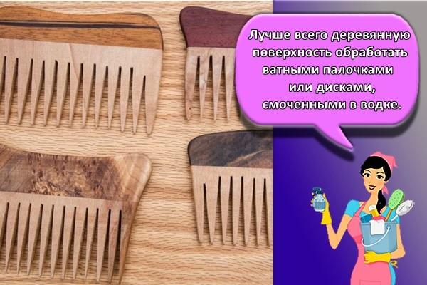 Лучше всего деревянную поверхность обработать ватными палочками или дисками, смоченными в водке.