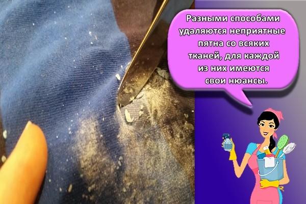 Разными способами удаляются неприятные пятна со всяких тканей, для каждой из них имеются свои нюансы