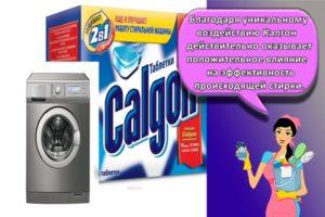 Инструкция по применению Калгона для стиральных машин и чем заменить