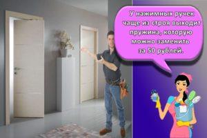 Пошаговая инструкция по ремонту разных частей межкомнатных дверей