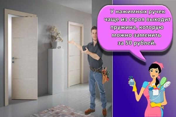 У нажимных ручек чаще из строя выходит пружина, которую можно заменить за 50 рублей.