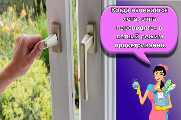 Когда начинается лето, окна переводятся в летний режим проветривания.