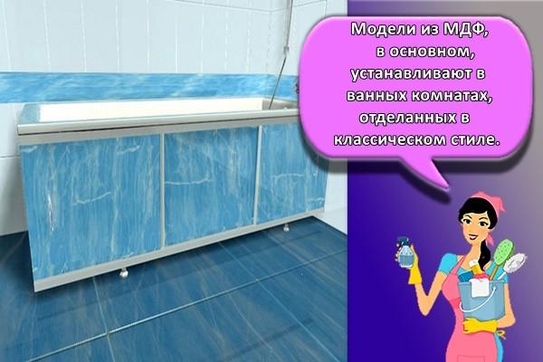 Модели из МДФ, в основном, устанавливают в ванных комнатах, отделанных в классическом стиле.