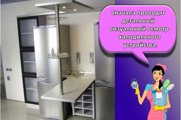 Сначала проводят детальный визуальный осмотр холодильного устройства.