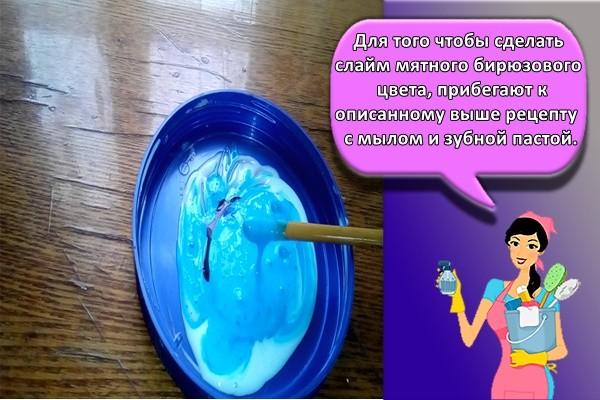 Для того чтобы сделать слайм мятного бирюзового цвета, прибегают к описанному выше рецепту с мылом и зубной пастой.
