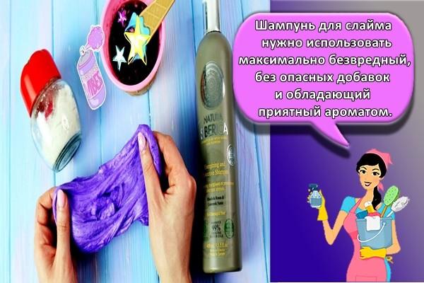 Шампунь для слайма нужно использовать максимально безвредный, без опасных добавок и обладающий приятный ароматом.