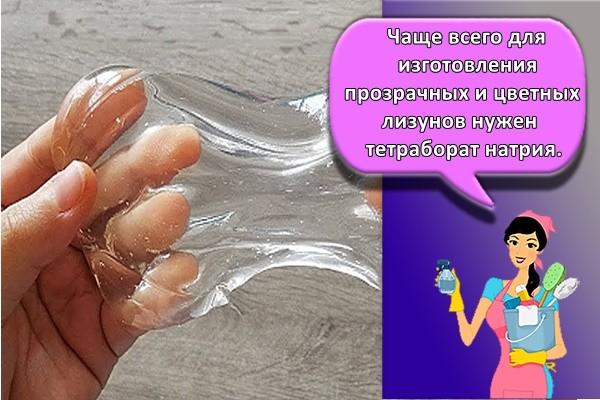 Чаще всего для изготовления прозрачных и цветных лизунов нужен тетраборат натрия.