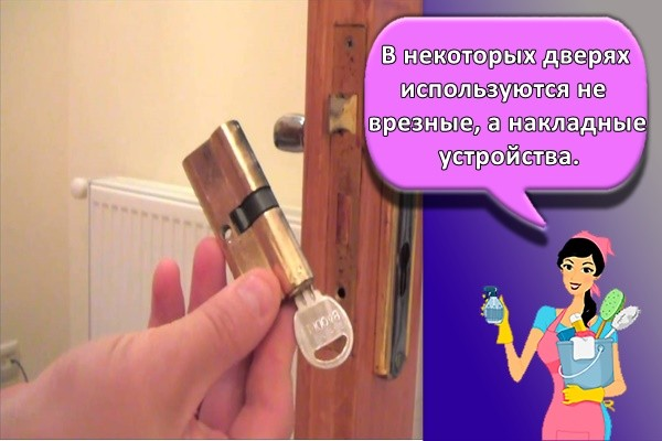 В некоторых дверях используются не врезные, а накладные устройства.