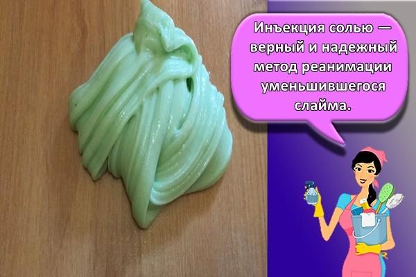 Инъекция солью — верный и надежный метод реанимации уменьшившегося слайма.