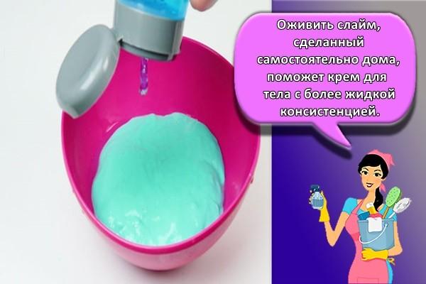 Оживить слайм, сделанный самостоятельно дома, поможет крем для тела с более жидкой консистенцией.