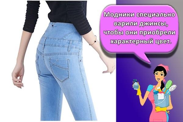Модники специально варили джинсы, чтобы они приобрели характерный цвет.