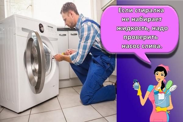 Если стиралка не набирает жидкость, надо проверить насос слива.