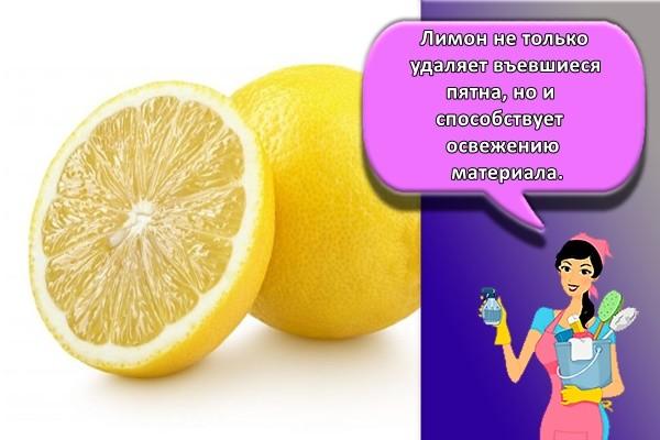 Лимон не только удаляет въевшиеся пятна, но и способствует освежению материала.