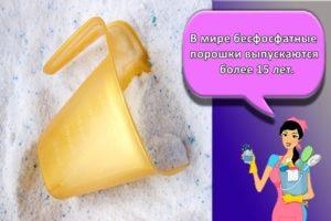 20 лучших бесфосфатных стиральных порошков и их производителей