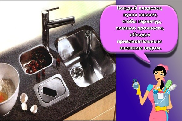 Каждый владелец кухни желает, чтобы гарнитур, помимо прочности, обладал привлекательным внешним видом