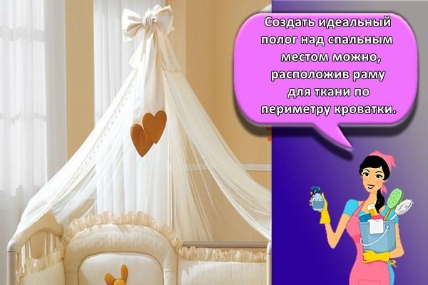 Создать идеальный полог над спальным местом можно, расположив раму для ткани по периметру кроватки.