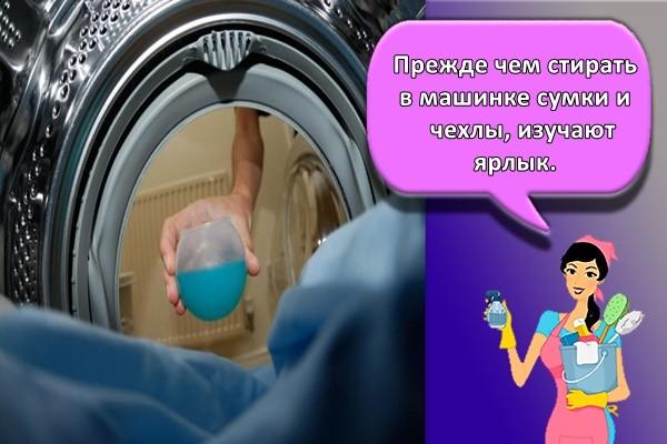 Прежде чем стирать в машинке сумки и чехлы, изучают ярлык.