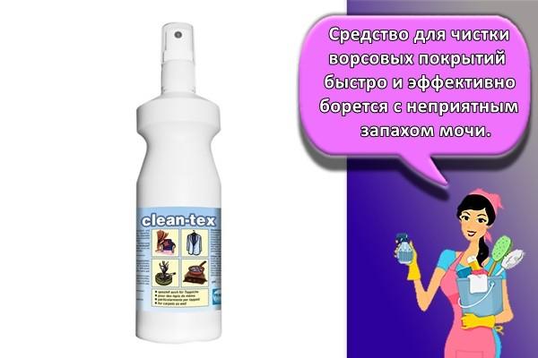 Средство для чистки ворсовых покрытий быстро и эффективно борется с неприятным запахом мочи.