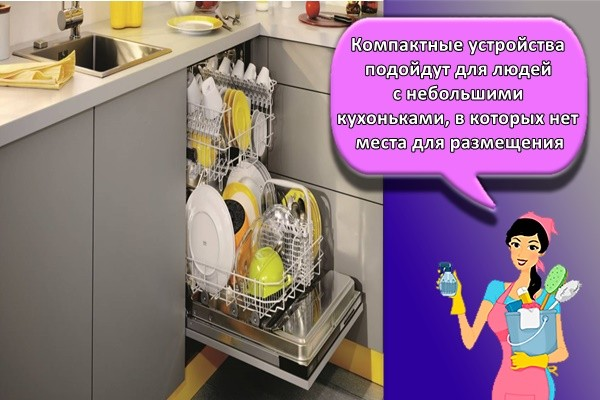 Компактные устройства подойдут для людей с небольшими кухоньками, в которых нет места для размещения