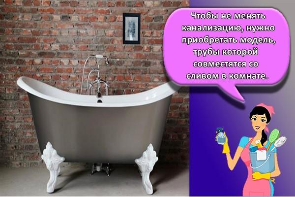 Чтобы не менять канализацию, нужно приобретать модель, трубы которой совместятся со сливом в комнате.