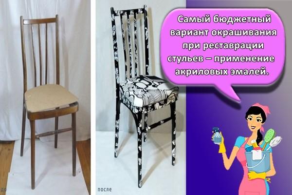 Самый бюджетный вариант окрашивания при реставрации стульев – применение акриловых эмалей.