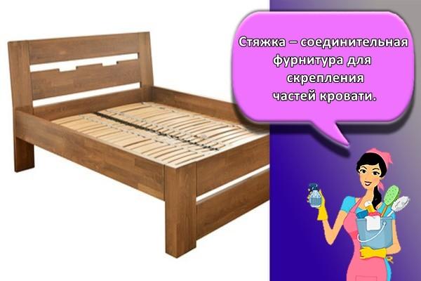 Стяжка – соединительная фурнитура для скрепления частей кровати.