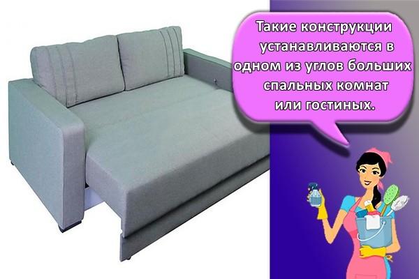 Такие конструкции устанавливаются в одном из углов больших спальных комнат или гостиных.
