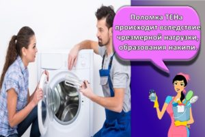 По каким причинам стиральная машина перестала греть воду и как устранить поломку