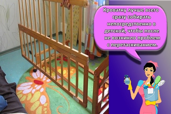 Кроватку лучше всего сразу собирать непосредственно в детской, чтобы после не возникло проблем с перетаскиванием