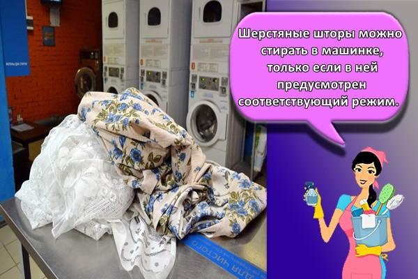 Шерстяные шторы можно стирать в машинке, только если в ней предусмотрен соответствующий режим