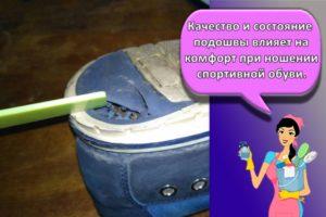 Пошаговая инструкция, как отремонтировать кроссовки своими руками