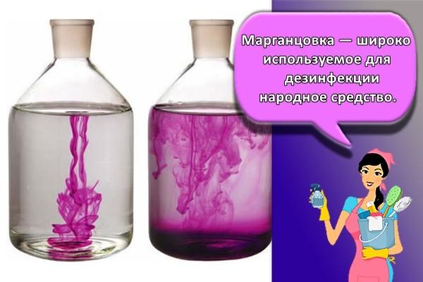 Марганцовка — широко используемое для дезинфекции народное средство.