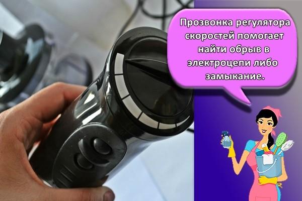 Прозвонка регулятора скоростей помогает найти обрыв в электроцепи либо замыкание