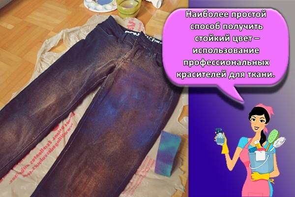 Наиболее простой способ получить стойкий цвет – использование профессиональных красителей для ткани.