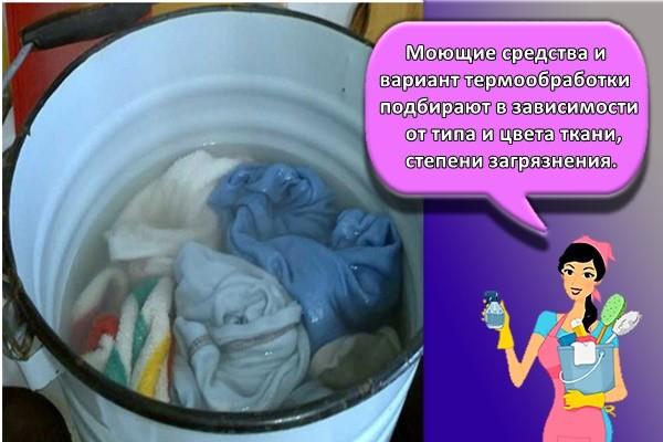 Моющие средства и вариант термообработки подбирают в зависимости от типа и цвета ткани, степени загрязнения.