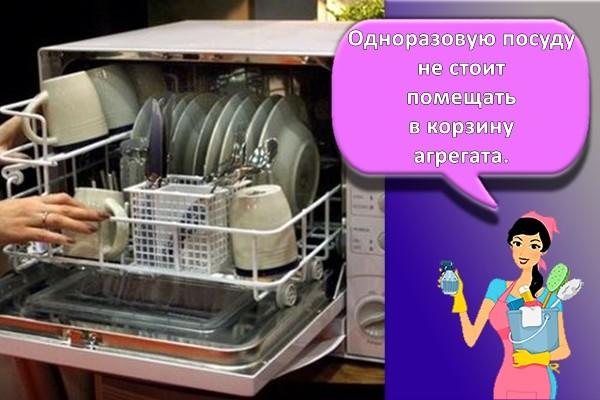 мыть в посудомоечной машине