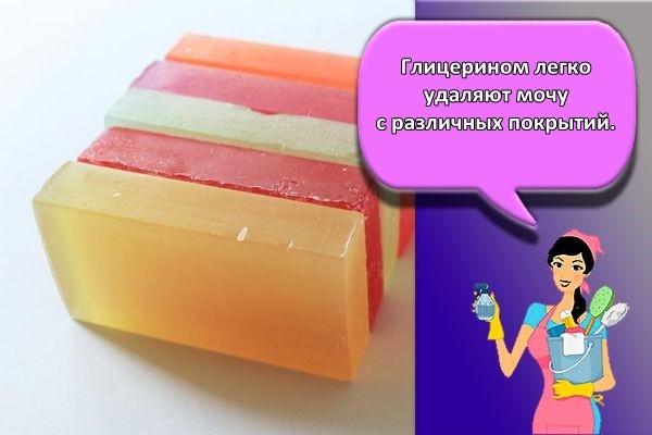 глицериновое мыло