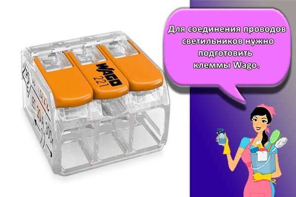 Для соединения проводов светильников нужно подготовить клеммы Wago.