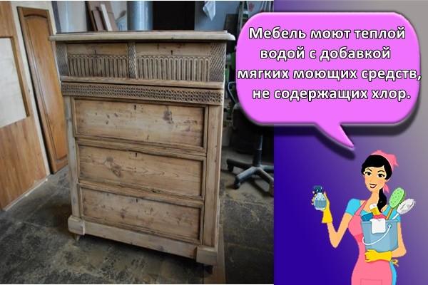 Мебель моют теплой водой с добавкой мягких моющих средств, не содержащих хлор.