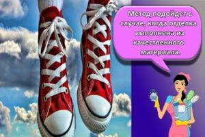 ТОП 24 способа, как в домашних условиях растянуть кроссовки