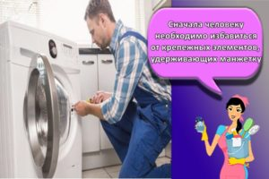Инструкция, как правильно поменять резинку на стиральной машине