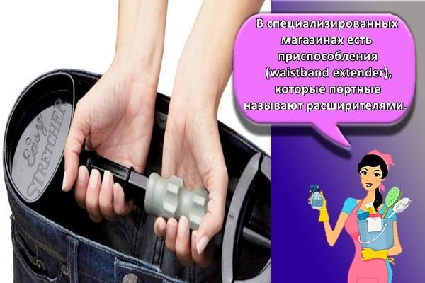 В специализированных магазинах есть приспособления (waistband extender), которые портные называют расширителями.
