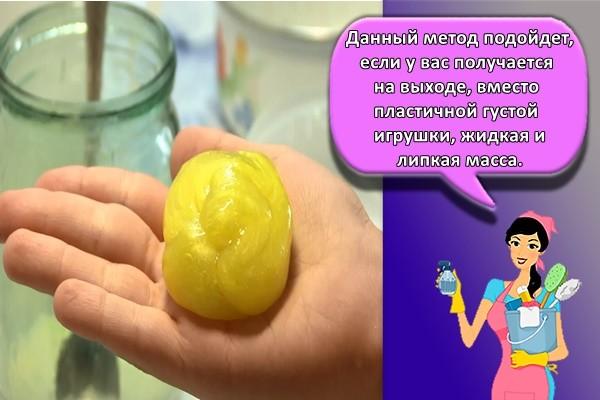 Данный метод подойдет, если у вас получается на выходе, вместо пластичной густой игрушки, жидкая и липкая масса.