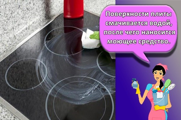 Поверхности плиты смачивается водой, после чего наносится моющее средство