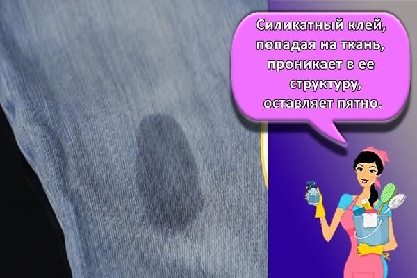 Силикатный клей, попадая на ткань, проникает в ее структуру, оставляет пятно,