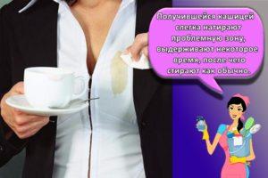 25 лучших способов, как быстро и эффективно вывести пятно от чая