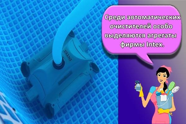 Среди автоматических очистителей особо выделяются агрегаты фирмы Intex.