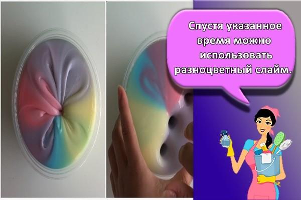 Спустя указанное время можно использовать разноцветный слайм.